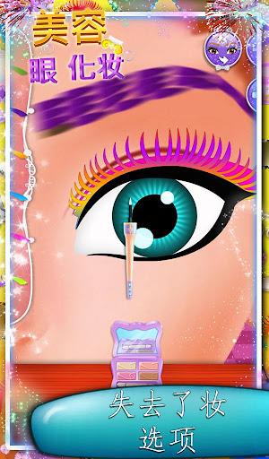 美容眼部卸妝|玩休閒App免費|玩APPs
