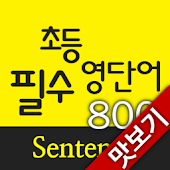 AE 초등필수 영단어 800_Sentence_맛보기