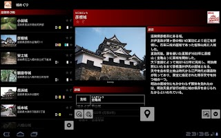 Screenshot of Japanese Castles Tour