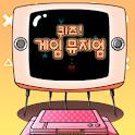 퀴즈 게임뮤지엄 icon