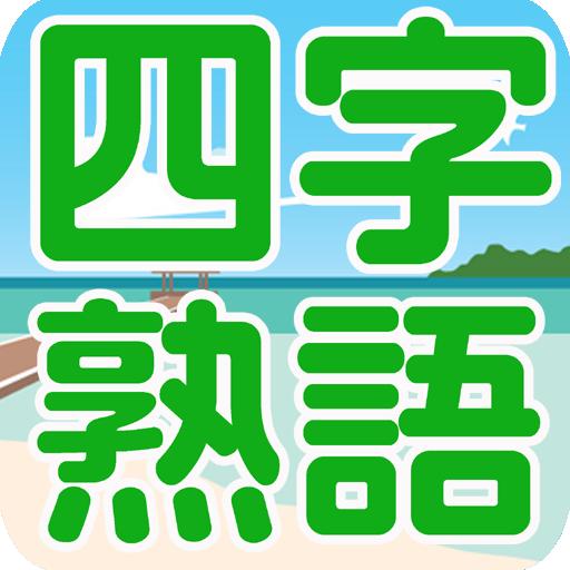 脳トレ!四字熟語パズル 教育 App LOGO-APP試玩