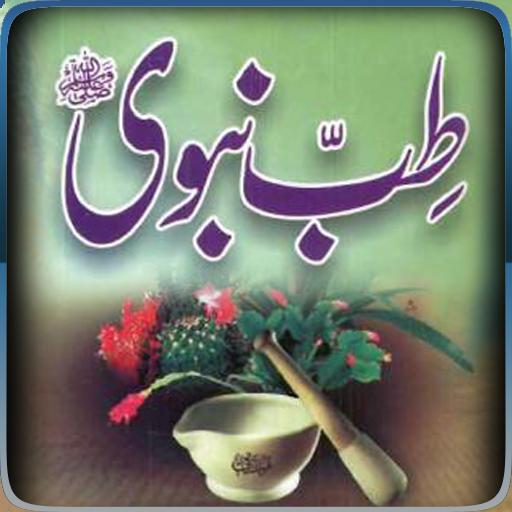 Tibb-e-Nabwi PBUH 書籍 App LOGO-硬是要APP