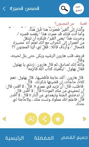 【免費書籍App】قصص قصيرة للعبرة-APP點子