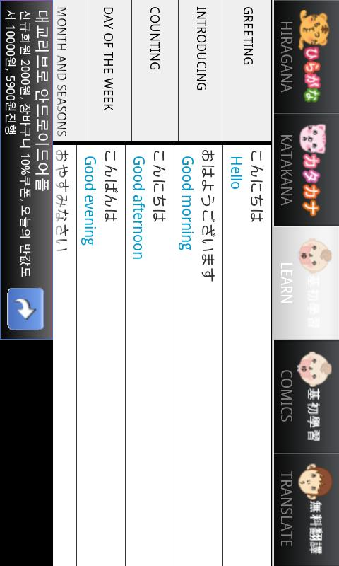 LEARN JAPANESE LANGUAGE - screenshot