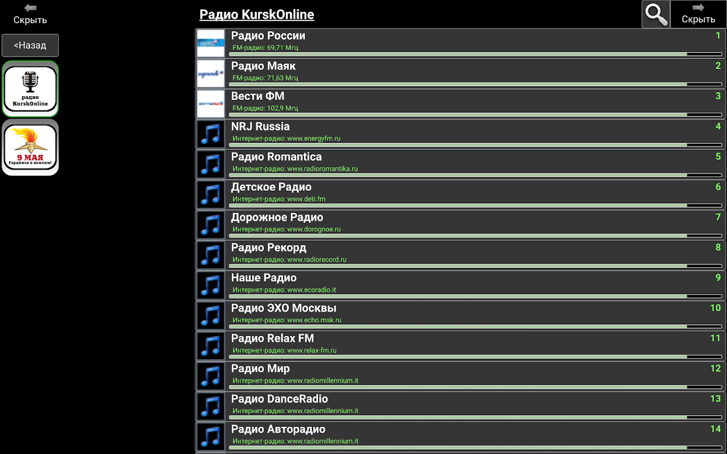 KurskOnline Mobile- screenshot