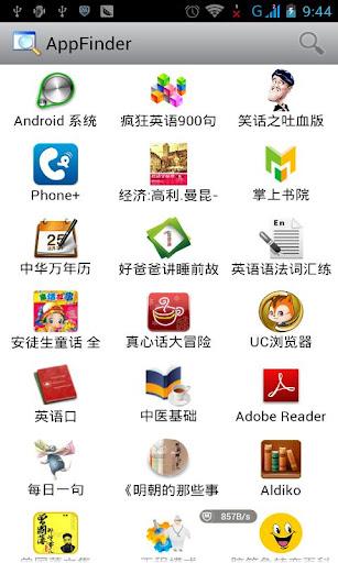 AppFinder:Find your app easily