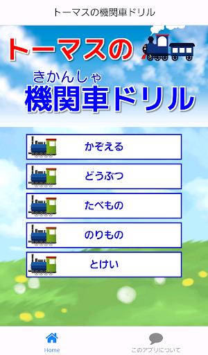 親子で楽しむトーマスマンの機関車ドリル~子供向け無料アプリ~