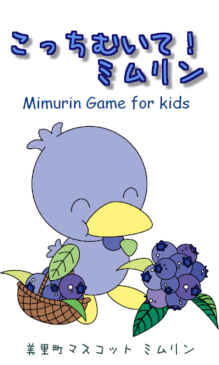 Mimurin Game for kids