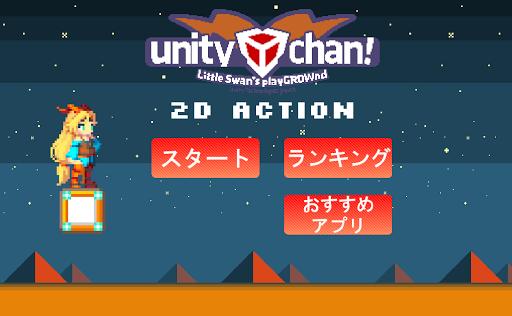 ユニティちゃん2Dアクション