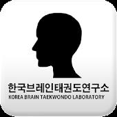 한국브레인태권도연구소