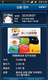 탭투페이 안드로이드 부분유료화 원터치 결제- screenshot thumbnail