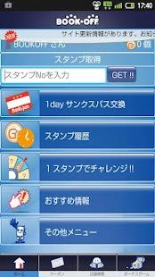BOOKOFF 公式アプリ- スクリーンショットのサムネイル