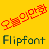 RixTodaytoon™ Korean Flipfont