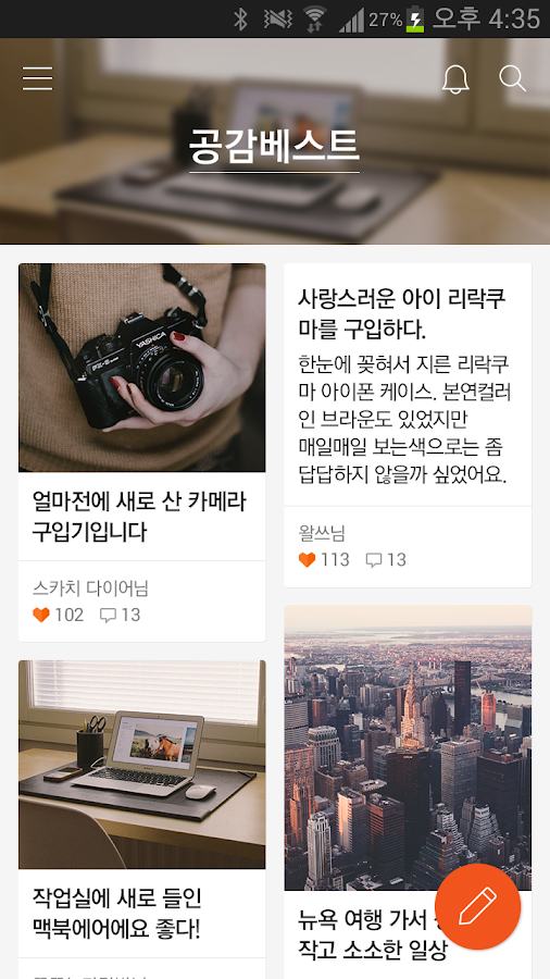 티스토리 - TISTORY- screenshot