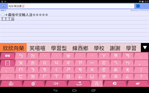【免費工具App】IQQI快注音:最佳中文輸入法推薦-APP點子