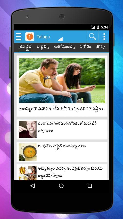 Oneindia Telugu News - screenshot
