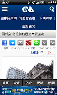 一手新聞- screenshot thumbnail