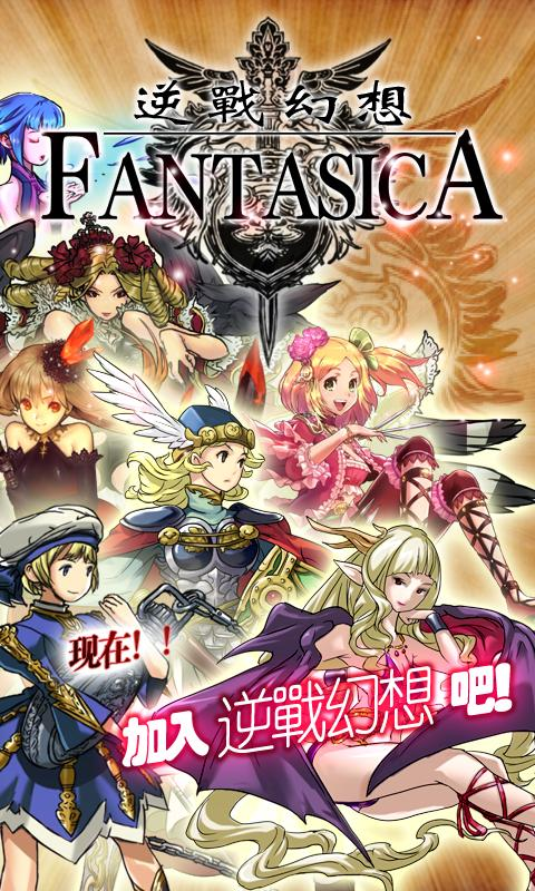 逆戰幻想(Card RPG Fantasica) - screenshot
