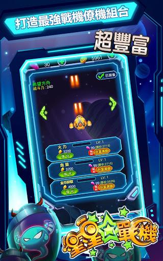 【免費街機App】星星戰機-APP點子