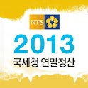 국세청 연말정산 2013 icon