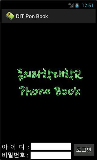 DIT Phone Book