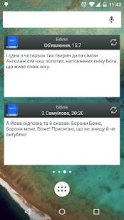 Українська Біблія screenshot
