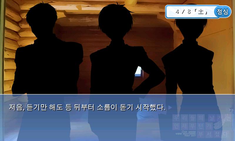 우리들의 날개는 언제부턴가 부서졌다 EP2- screenshot