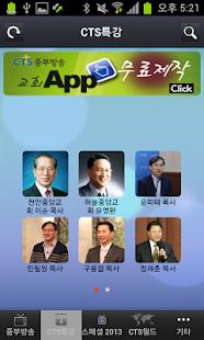 CTS 중부방송|玩媒體與影片App免費|玩APPs