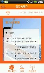 Charles Mok 2012- screenshot thumbnail