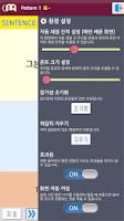 Screenshot of 중국어는 뻔한 패턴의 반복이다 Lite
