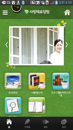 玩通訊App|사랑재요양원免費|APP試玩