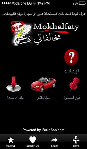 【免費生產應用App】Mokhalfaty-APP點子