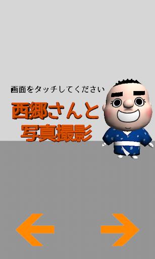 薩摩維新ふるさと博ARアプリ