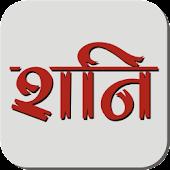 Shani Chalisa - Hindi
