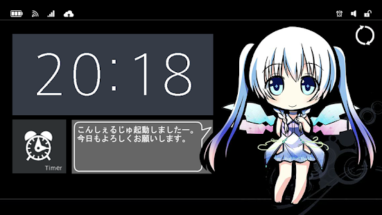 ベルアラーム - screenshot thumbnail