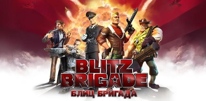 Blitz Brigade - онлайн угар! (Блиц Бригада) скачать игру на андроид
