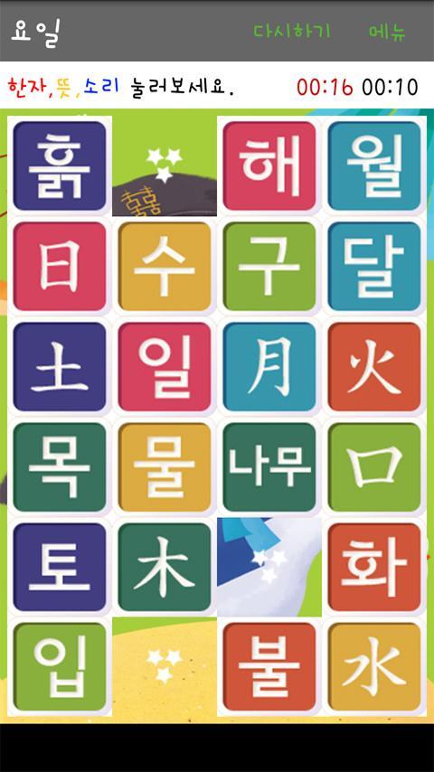 해와나무 호호서당 유아한자게임 - screenshot