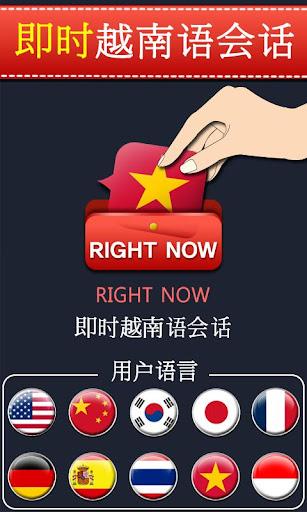 即时越南语会话
