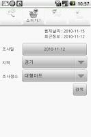 Screenshot of 농수산물 가격 정보