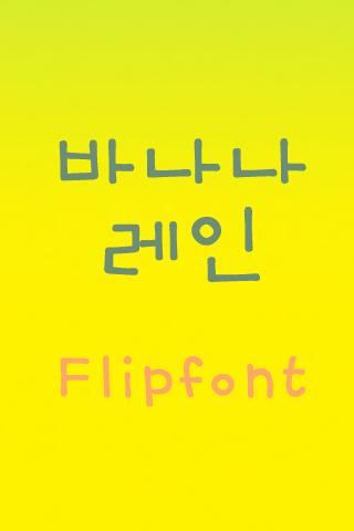 TD바나나레인™ 한국어 Flipfont