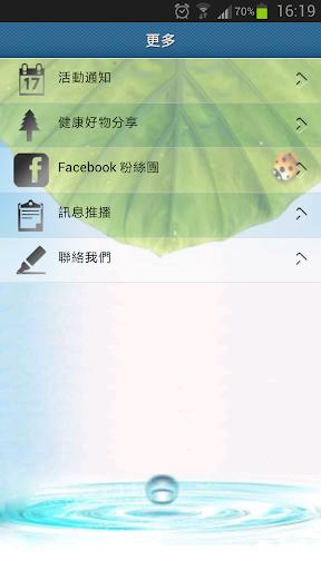 免費商業App|梅莉朵樂活健康屋_綠建材空氣品質檢測防水防蟲防白蟻工程|阿達玩APP