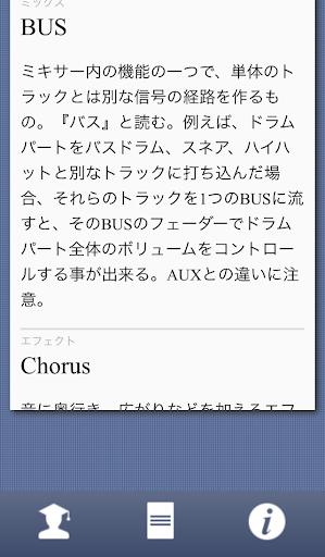 【免費娛樂App】DTM用語暗記-APP點子