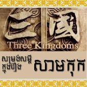 Khmer Samkok Quotes