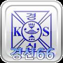 경신66 동문회 icon