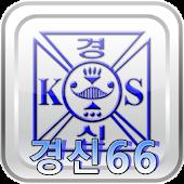 경신66 동문회