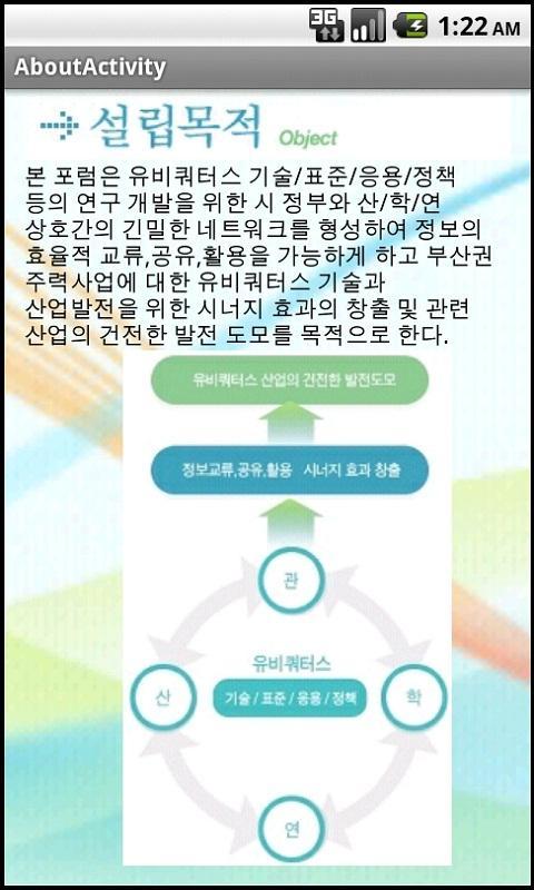 (사)부산유비쿼터스도시협회 홍보앱- screenshot