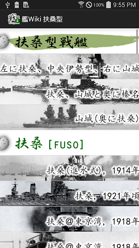 【Wikipedia+画像】戦艦vol.2 扶桑型