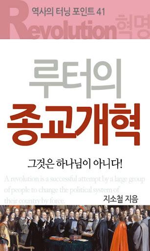 역사의 터닝포인트_루터의 종교개혁