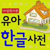 [마법천자문] 유아 한글사전_우리집