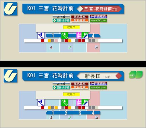 玩免費交通運輸APP|下載神戸 海岸線 スマホでピタリ!乗車位置 app不用錢|硬是要APP